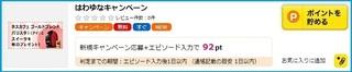 すぐ承認!「はわゆなキャンペーン」応募で92円分のポイントがもらえます。