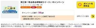 簡単!「あるある体験談ツイート」キャンペーン応募で即50円分のポイントが貰えます。