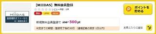 ハピタス MIIDASU無料会員登録で500ポイントもらえます。